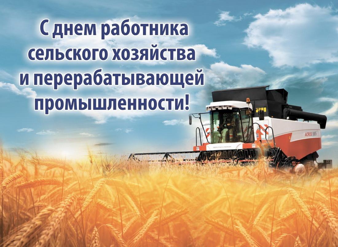 Поздравлению ко дню работника сельского хозяйства